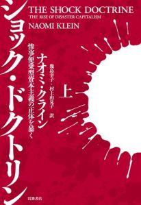 shock-doctrine-japan.preview