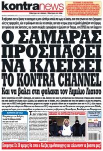 KONTRA-ΣΠΥΡΑΚΗ
