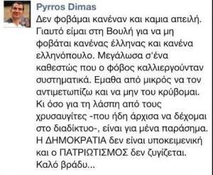 pyrros_facebook1