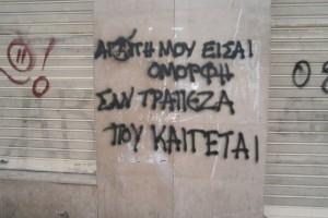 trapeza_4