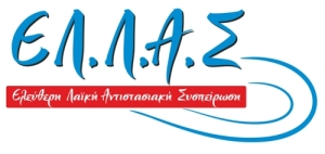 ellas_logo01-small1