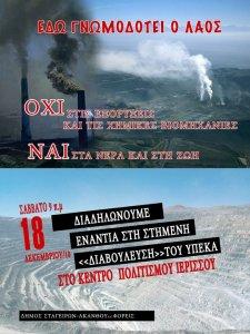 OXI STHN EXORIXI