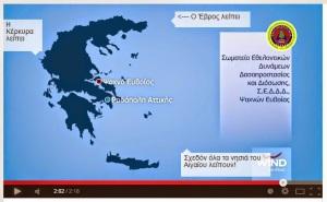 WIND GREEK MAP YPERVASI