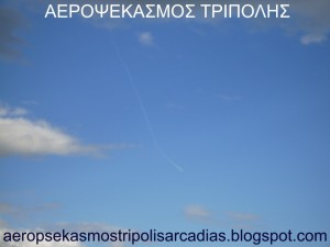02chemtrails ΕΛΓΑ