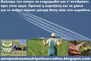 05chemtrails ΕΛΓΑ