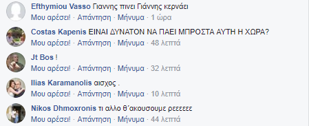 02_facebook_papandreou_3_aftodioikisi