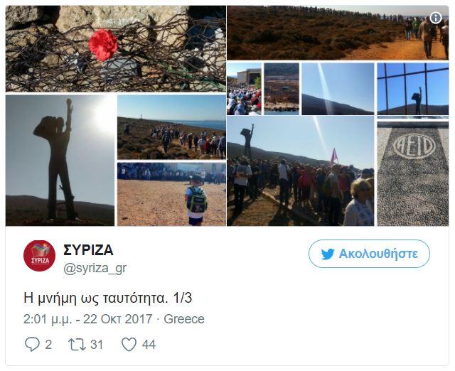 syriza_09djjnn6646