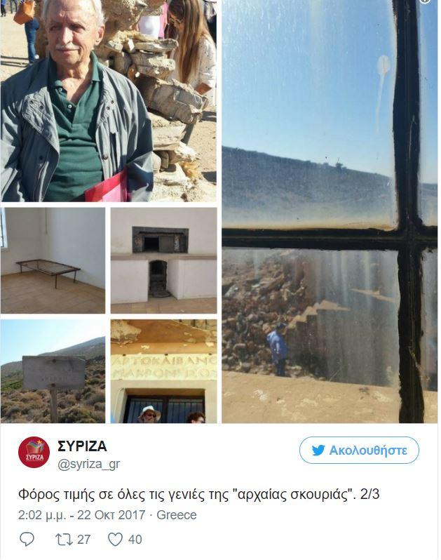 syriza_09djjnn6646_2